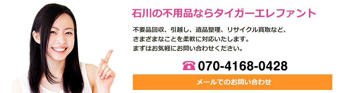 石川の不用品ならタイガーエレファント金沢中村へ!不用品回収、引越し、遺品整理、リサイクル買取など、さまざまな事を柔軟に対応いたします。まずはお気軽にお問い合わせください。電話番号は070-4168-0428です。
